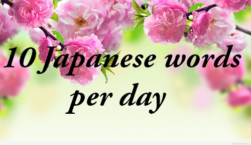 10 japanese words per day 121 .
