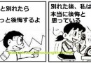 Funny Doraemon joke Break up and regret