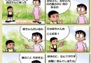 Funny question of a child – Funny Doraemon jokes