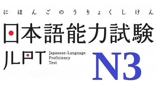 jlpt n3 practice test - N3 question paper 12 2018