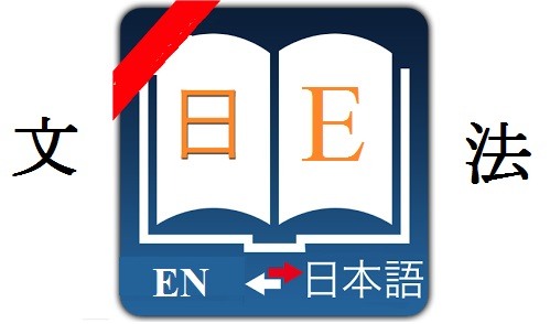 Japanese grammar にとって nitotte, ni totte width=