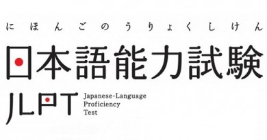answers for  jlpt 12 2017