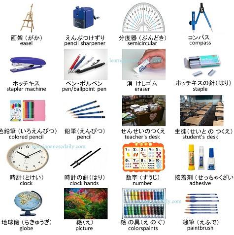 Japanese vocabulary on school stationery - Japanese words by theme