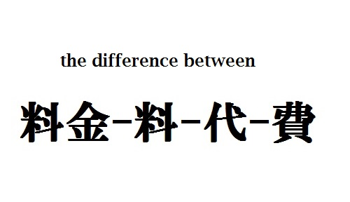 The differences between 料金, 料, 代 and 費