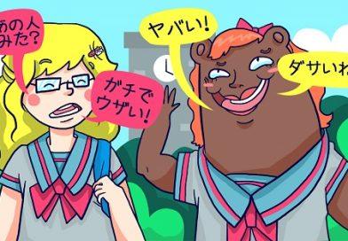 Japanese slang words – 10 common Japanese slang words in 2015